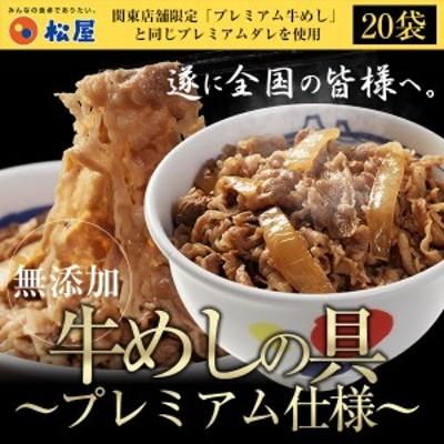 ■【松屋】新牛めしの具(プレミアム仕様)20個セット【牛丼の具】