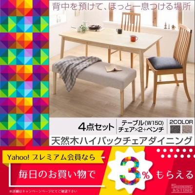 ダイニングテーブルセット 4人用 天然木 ハイバックチェア ダイニング 4点セット テーブル+チェア2脚+ベンチ1脚 W150