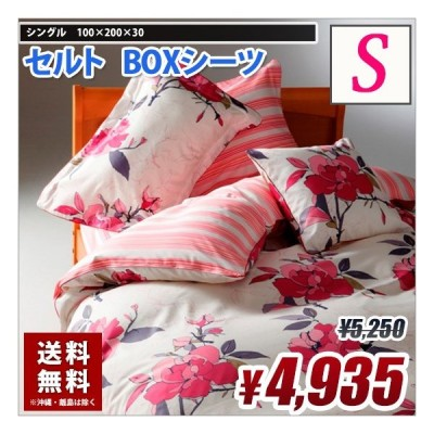 ボックスシーツ シングル ランチェッティ  セルト シングル BOXシーツ (ベッドシーツ) 今なら300円以上値引き 送料無料 綿100%