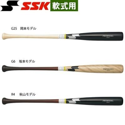 あすつく SSK エスエスケイ 野球用 一般軟式 木製 バット 契約プロ選手同一サイズ プロモデル 硬式仕様 中実仕様 SBB4031 ssk21ss 202011-new