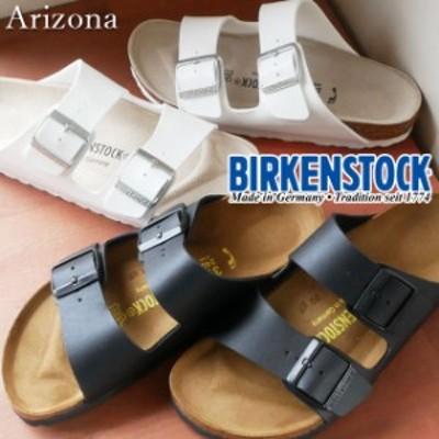 送料無料 ビルケンシュトック BIRKENSTOCK アリゾナ レディース メンズ サンダル 051731/051733・051791/051793 / Arizona カジュ