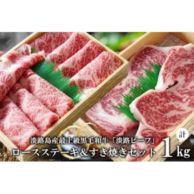 at04019 【淡路ビーフ】ロースステーキ&すきやきセット1kg