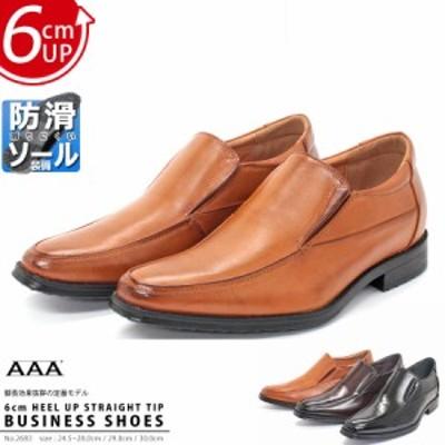 送料無料 [セット割引対象1足税込2750円] シークレットシューズ 6cm 滑りにくい 大きいサイズ ビジネス メンズ 靴 2683 スリッポン 24.5-