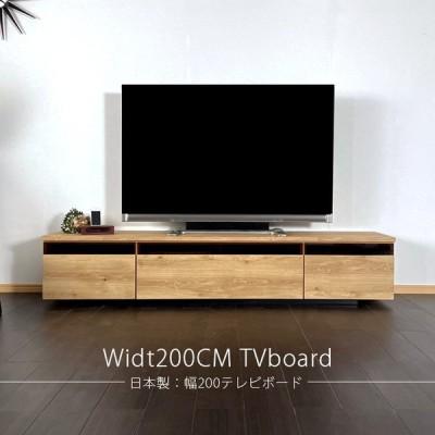 テレビ台 テレビボード 幅200 完成品 日本製 大川家具 ブラウン ナチュラル おしゃれ
