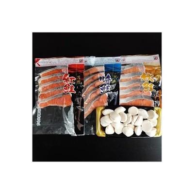 根室市 ふるさと納税 紅鮭・時鮭・秋鮭切身各5切、天然ほたて貝柱300g A-14093