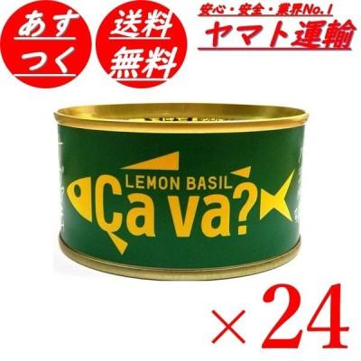 岩手県産 サバ缶 サヴァ缶 レモンバジル味 170g 24缶セット Cava さば 鯖 国産 国産サバ