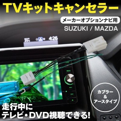 TVキット テレビキット ラパン HE33S H27.6〜H29.8 走行中にテレビが見れる テレビ/DVD視聴 フルオート カプラーオン