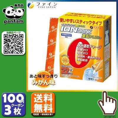 送料無料 ファイン イオンドリンク 亜鉛プラス 栄養機能食品(亜鉛) 66g(3.0g×22包) b03
