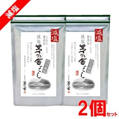 【2袋セット】減塩 茅乃舎だし 8g×27袋 かやのやだし 出汁 国産原料 無添加 久原本家 送料無料 ポイント消化
