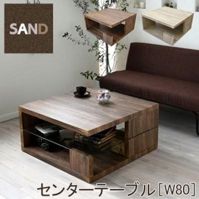 ローテーブル 木製 センターテーブル  (SAND)サンド 幅80cm リビングテーブル コーヒーテーブル 机 ブラウン ウッド ヴィンテージ風 北欧