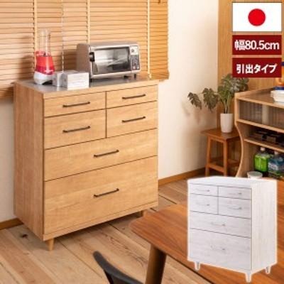 キッチンカウンター ステンレストップ 幅80.5cm 引出タイプ 収納家具 完成品 KM80-010/KM80-013-NS