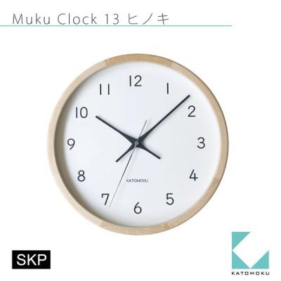 掛け時計 電波時計 KATOMOKU muku clock 13 ヒノキ km-104HIRCS SKP電波時計 連続秒針 壁掛け 名入れ対応品