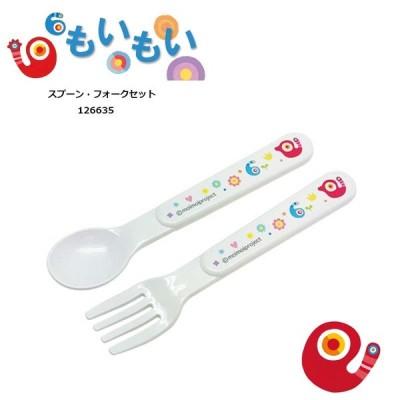 もいもい スプーン・フォークセット 日本製 子供用 スプーン フォーク お弁当グッズ かわいい キャラクター グッズ