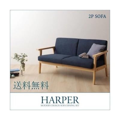 二人掛け用 ソファダイニング HARPER ハーパー/2Pソファ