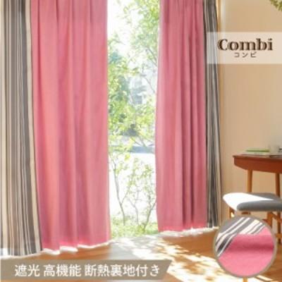 【Combi】幅100cm×丈135~200cm 2枚入  遮光 性  裏地 形状記憶加工付カーテン  レッド ストライプ切り替え gzk(new-combi-red)