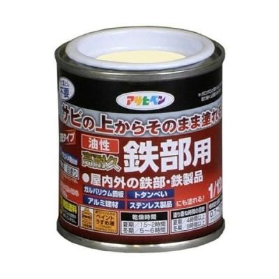 アサヒペン 油性高耐久鉄部用1/12Lアイボリー 入数:12