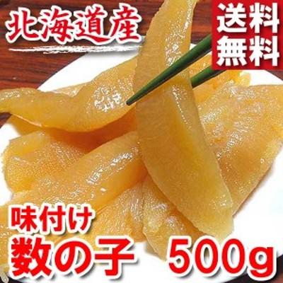 送料無料 北海道産 味付け数の子 カズノコ 醤油漬け 塩分控えめ2.8%、500g 極上品の 訳あり わけあり 特大サイズの折れ混ざり おせち)
