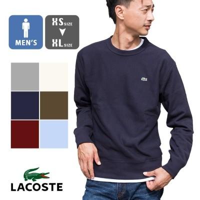 【 LACOSTE ラコステ 】 無撚糸 クルーネック プレミアム スウェットシャツ SH109E