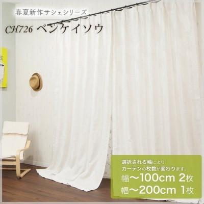 ナチュラル ジャガードカーテン CH726 ベンケイソウ 既製サイズ 幅100×丈135cm 2枚組/幅150×丈178・200cm 1枚 OKC4