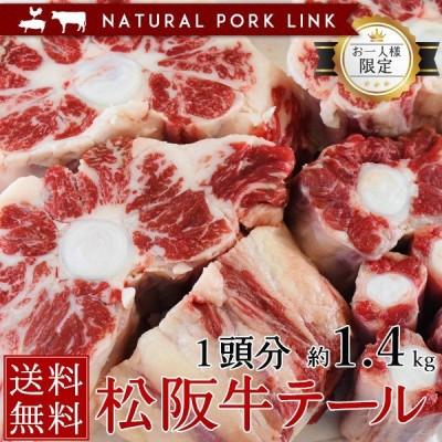 肉 黒毛和牛 牛肉 松阪牛 牛テール 1本分1.4kg  (送料無料 国産 ホルモン コラーゲン コムタン シチュー)