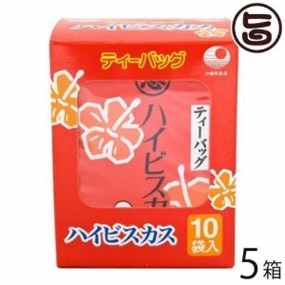 比嘉製茶 ハイビスカス茶 ティーバッグ 10袋入り×5箱 クエン酸やビタミン豊富 クレオパトラも愛飲したとされる美容茶 送料無料