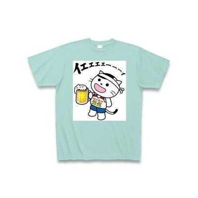 ビール飲んで元気ねこ Tシャツ Pure Color Print(アクア)
