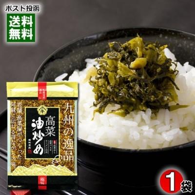 高菜油炒め 国産高菜使用 300g ご飯のお供/漬物/菊池食品/九州の逸品
