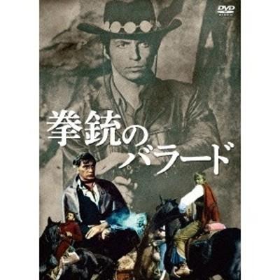 拳銃のバラード 【DVD】