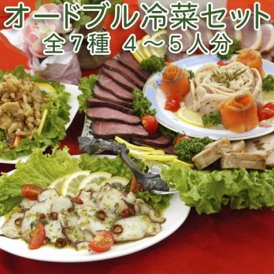ディナー オードブル 送料無料 ディナー セット冷菜グルメセット パーティー 4〜5人分
