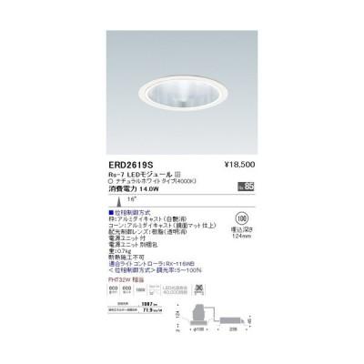 遠藤照明 ERD2619S LEDベースダウンライト Rs-7 16° 調光 ナチュラルホワイト4000K [代引き不可]