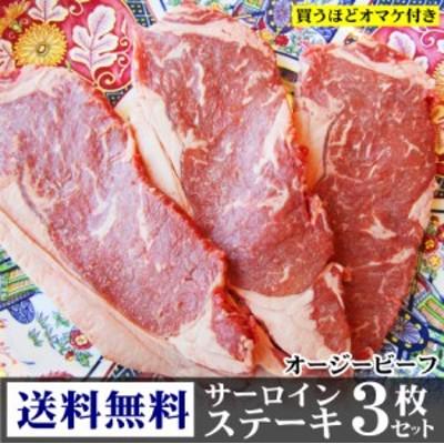 お中元 肉 ギフト サーロイン ステーキ リッチな 牛肉 赤身 贅沢 ステーキ セット 3枚 送料無料 肉 プレゼント 通販 お取り寄せ グルメ