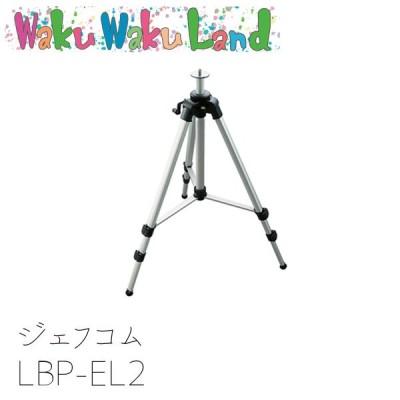 LBP-EL2 ジェフコム レーザー三脚 (/LBP-EL2/)