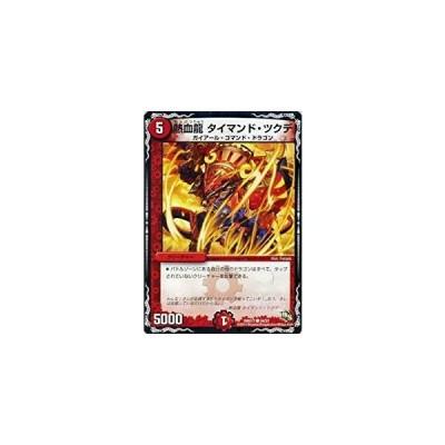 デュエルマスターズ 龍の祭典!ドラゴン魂フェス!! DMX17 熱血龍 タイマンド・ツクデ