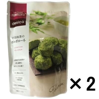 成城石井 desica 宇治抹茶のポルボローネ 1セット(2袋)