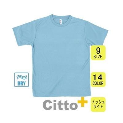 00327-LACT ライトドライTシャツ(SS〜LL)