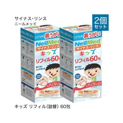 ニールメッド サイナスリンスキッズ リフィル 生理食塩水のもと 60包 2個セット 鼻うがい 花粉