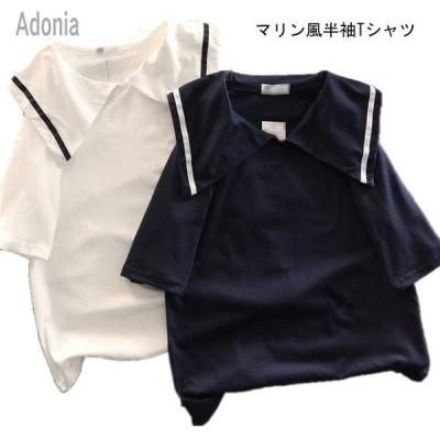 半袖Tシャツ マリンセーラー レディース Tシャツ ゆったり 半袖 カットソー 爽やか 女性用 薄手 トップス 半袖 お洒落 レトロ