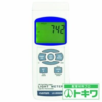 カスタム デジタル照度計 LX-2000SD ( 3923649 )