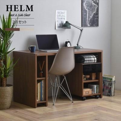 HELM(ヘルム) デスク(120cm幅)サイドチェスト(オープン)セット IV/BR デスク 机 パソコンデスク ワークデスク オフィスデ