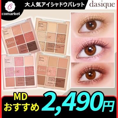 【Dasique デイジーク】送料無料 アイシャドウパレット Shadow Palette /✨キラキラ✨/美しい輝きアイシャドウ/韓国コスメ/アイシャドウ/コスメ💚Comarket