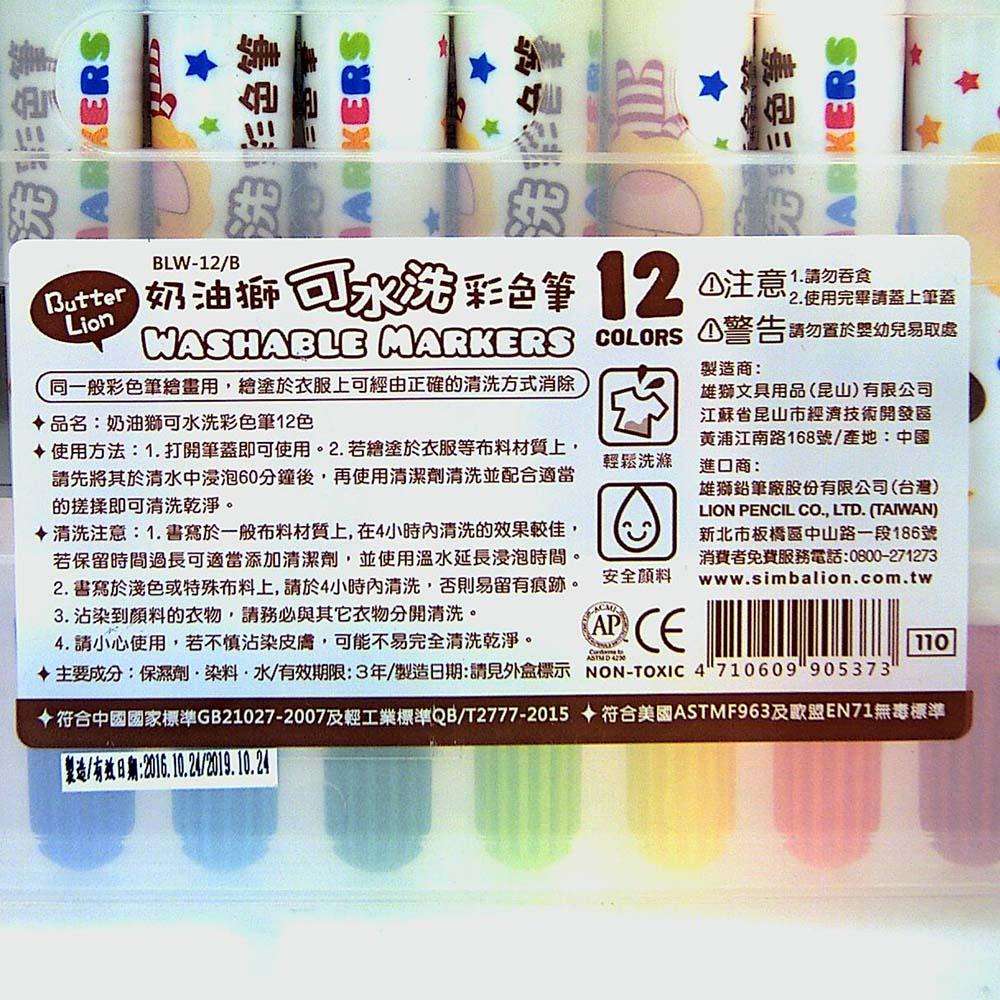 雄獅水洗彩色筆-12色