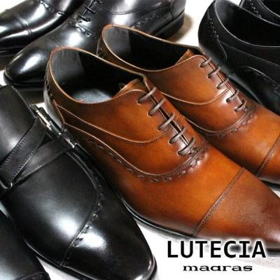 マドラス ルーテシア ビジネスシューズ LU6501 LU6503 LU6504 メンズ 黒 ブラウン 24.5cm〜27.0cm