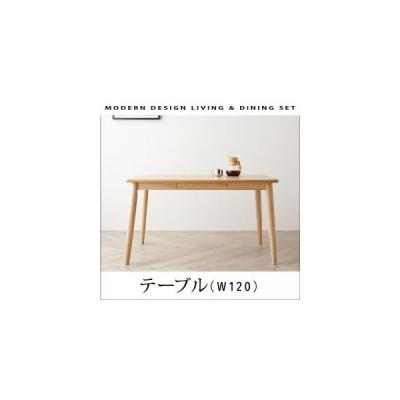 ダイニングテーブル 天然木 食卓 TIERY テーブル ティエリー ダイニングテーブル 120cm幅