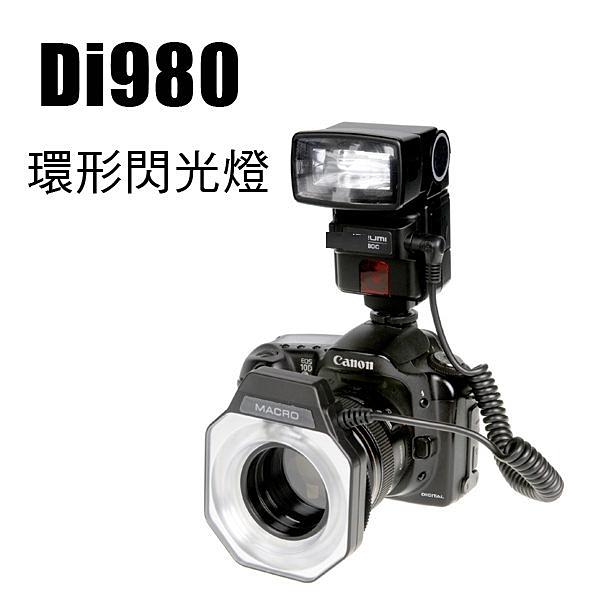 Di980 最超值環形閃光燈 兩用閃燈光 Di-980 支援 i-TTL NIKON CANON 適用 公司貨 6期0利率