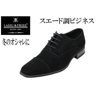 ビジネスシューズ メンズ LASSU&FRISS 939黒 スエード 3E 靴  ストレートチップ