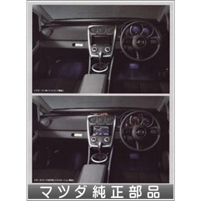 CX-7 フットランプ&イルミネーション  マツダ純正部品 パーツ オプション