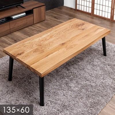 テーブル ダイニングテーブル 単品 ローテーブル 幅135cm 食卓テーブル 和モダン おしゃれ 天然木