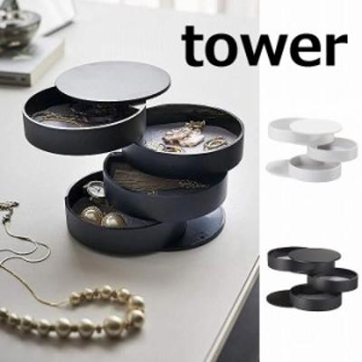 アクセサリートレー 4段 タワー 回転式トレー ホワイト ブラック tower 4068 4069  北欧 収納  おしゃれ かわいい 収納 アクセサリースタ