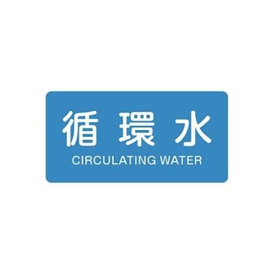 JIS配管識別明示ステッカー ヨコ 循環水 英語表記あり 小 10枚1セット 383211 184195