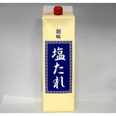 創味食品 塩たれ 2kg/本【天日塩使用塩味タイプの調味だれ】日本製国産